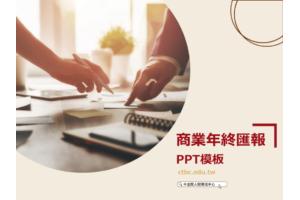 4:3 商業年終匯報PPT模板下載